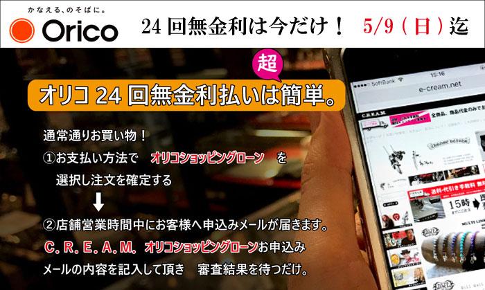 CREAM大阪LINE追加