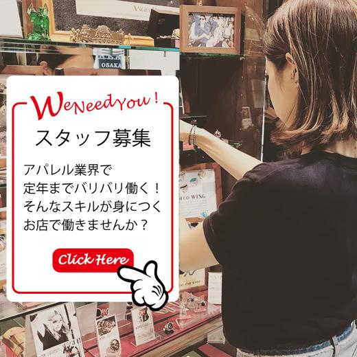 アレックスストリーター、ビルウォールレザー、ガボール、クロムハーツ、ロンワンズ、テンダーロイン、コディサンダーソンの正規代理店はクリーム。CREAMは、大阪店、東京店の2店舗で営業しております。